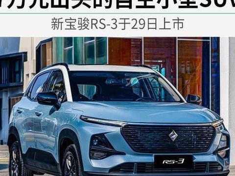 7万元出头的自主小型SUV 新宝骏RS-3于29日上市