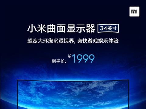 小米34英寸曲面显示器发布:21比9 2K屏、144Hz