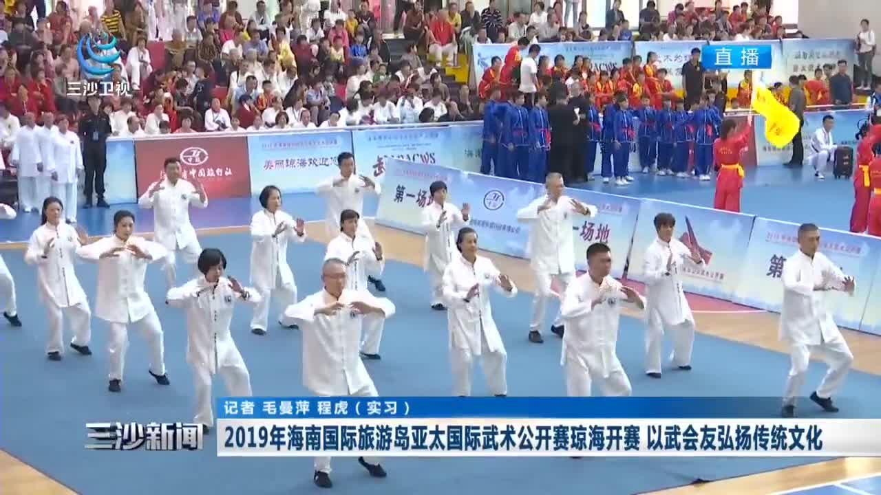 2019年海南国际旅游岛亚太国际武术公开赛琼海开赛 以武会友弘扬传统文化