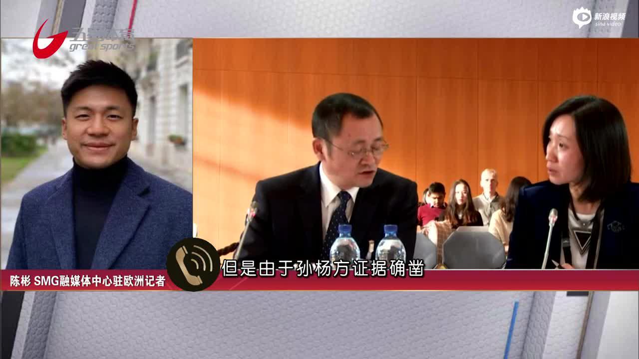 视频-孙杨在瑞士出席国际体育仲裁法庭听证会