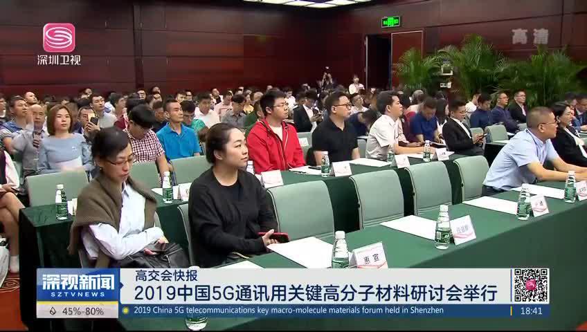 高交会快报 2019中国5G通讯用关键高分子材料研讨会举行