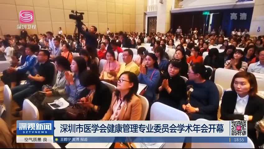深圳市医学会健康管理专业委员会学术年会开幕