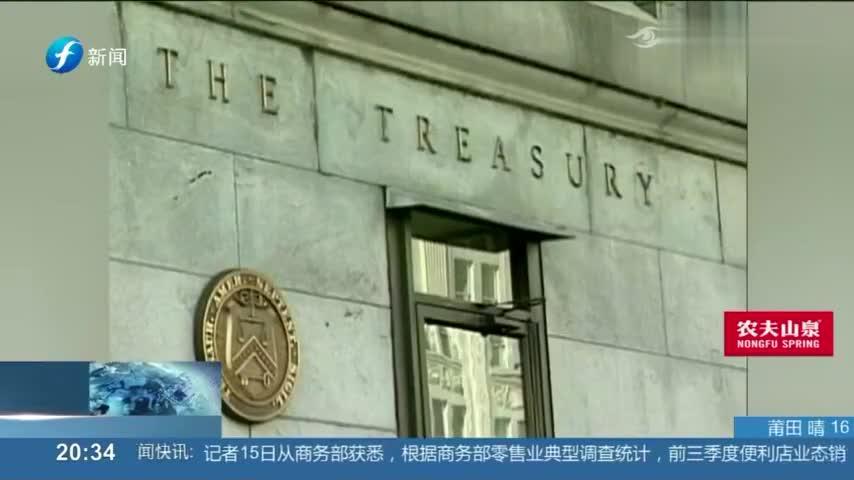 美财政部发布最新数据,10月财政赤字1345亿美元,增长33.8%