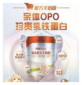 多美滋初颖TruYn羊奶粉 科学定制营养呵护宝宝成长