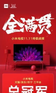 小米电视又摘桂冠,狂揽天猫/京东/苏宁三大电商平台72项冠军
