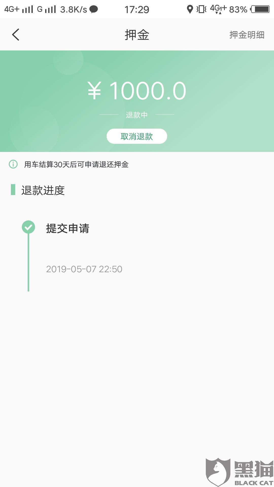 黑猫投诉:盼达共享汽车不退押金