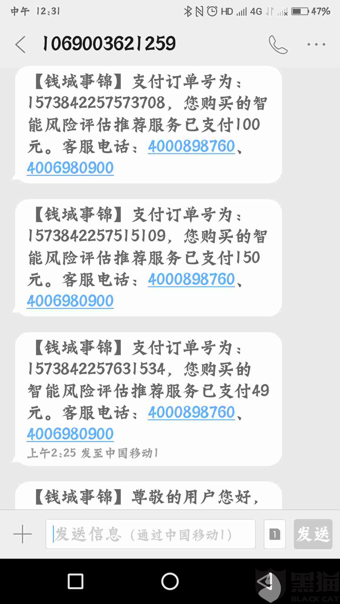 黑猫投诉:钱城事锦借款软件恶意扣款