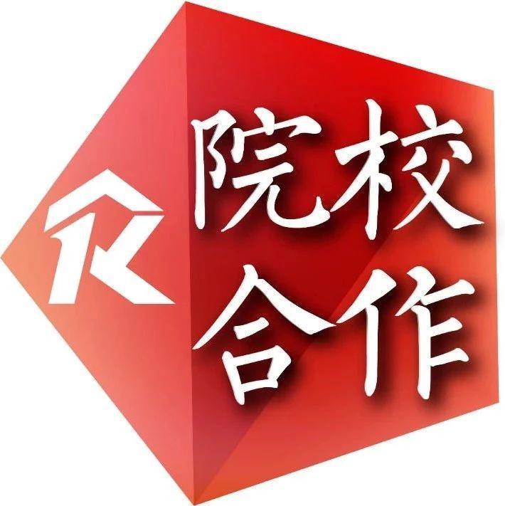海南省和浙江大学,共同建立研究院培养人才!