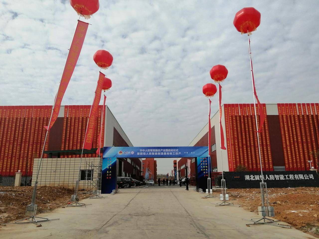 华中人防军民融合产业园在阳逻开发区投产