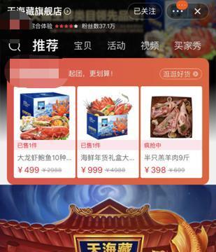 李佳琦、王祖蓝带货大闸蟹翻车,出事的两商家大股东竟是合作伙伴