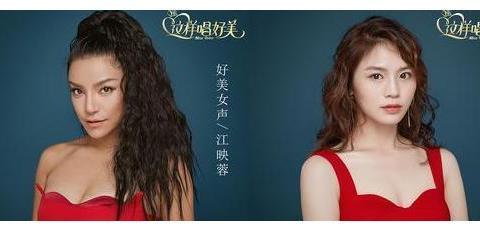 江映蓉黄英参加这样唱好美,选秀是她们星路起点,也可能成为终点