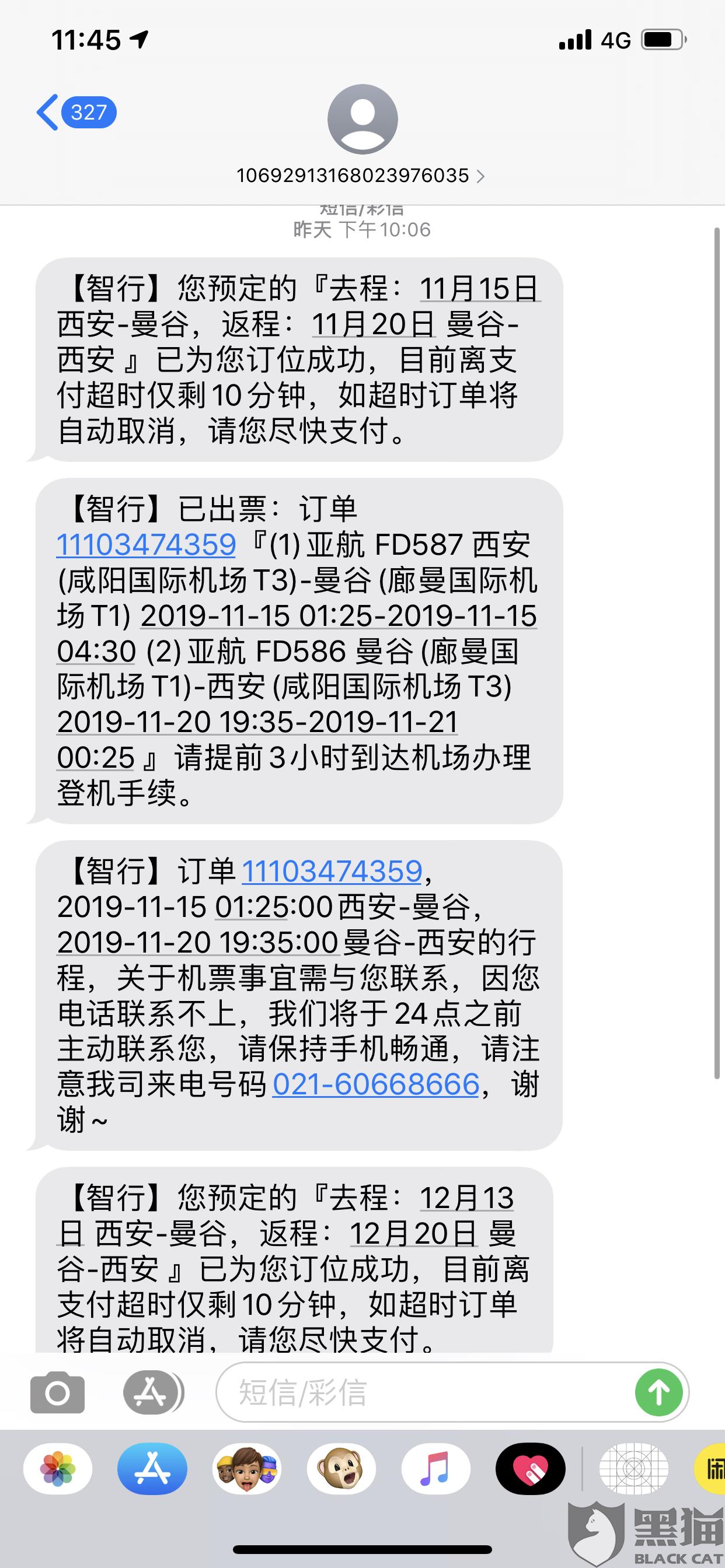 黑猫投诉:2019年11月8日在智行购买11月15日西安飞曼谷的三张往返机票