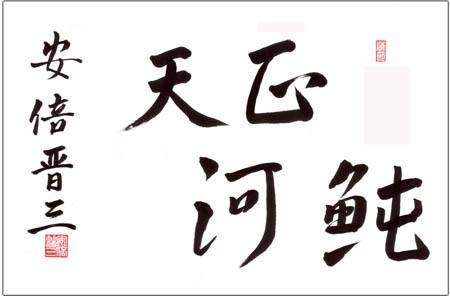 安培晋三和朴槿惠的书法,看完以后值得我们学习深思!