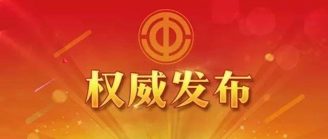 全总十七届五次主席会议召开 王东明主持会议并讲话