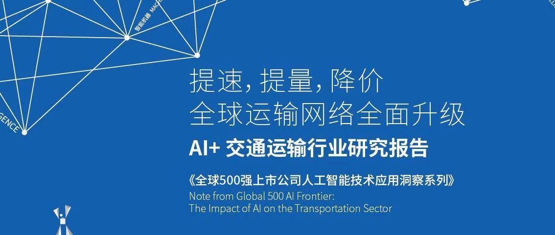 提速、提量、降价,人工智能全面助力全球运输网络升级 | 500强系列报告