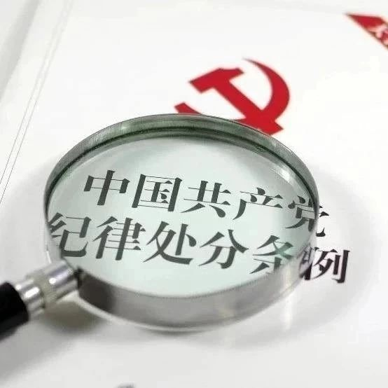 【纪检监察】曲靖、怒江4名干部严重违纪违法被查处,兰坪7人被处分