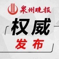 """福建通报四起党员干部涉黑涉恶腐败和充当""""保护伞""""问题"""