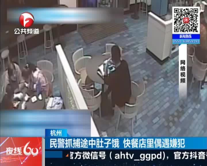 《夜线60分》杭州:民警抓捕途中肚子饿  快餐店里偶遇嫌犯
