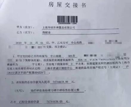 大快人心!颜骏凌7000万全款买豪宅造谣者已被捕!拒绝抹黑造谣