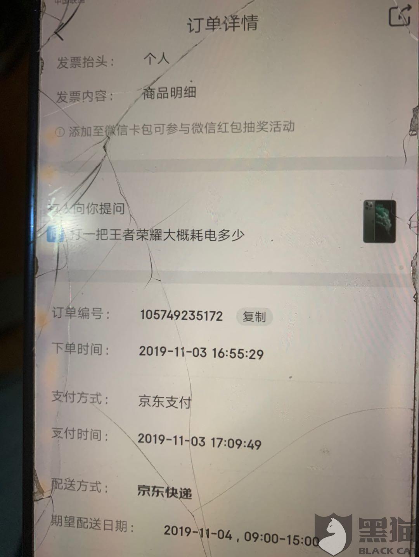 黑猫投诉:京东购买的pro256g绿色双十一降价了,不给价格保护,各种奇葩理由