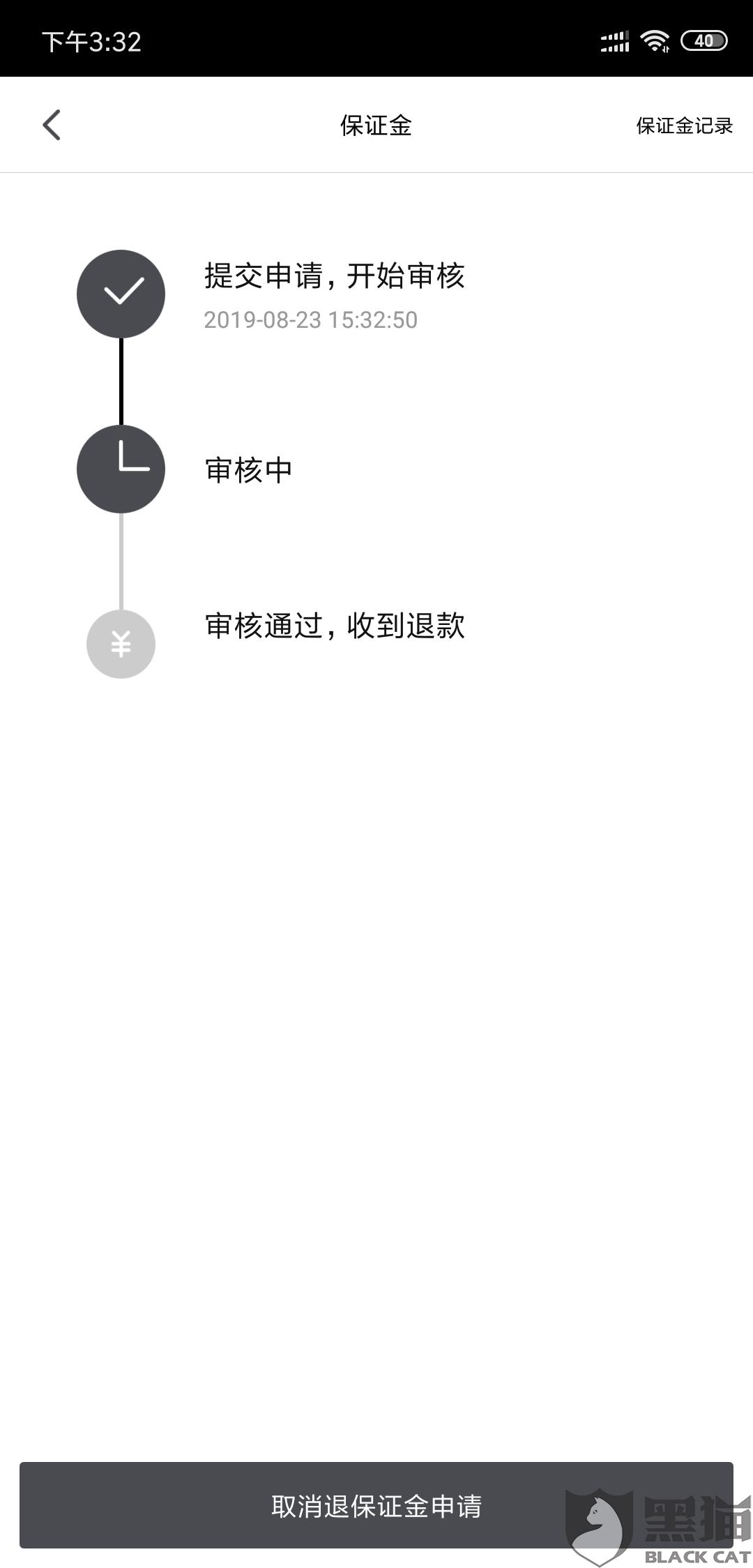 黑猫投诉:天津山和朋友公司,立刻出行共享汽车,拖欠押金