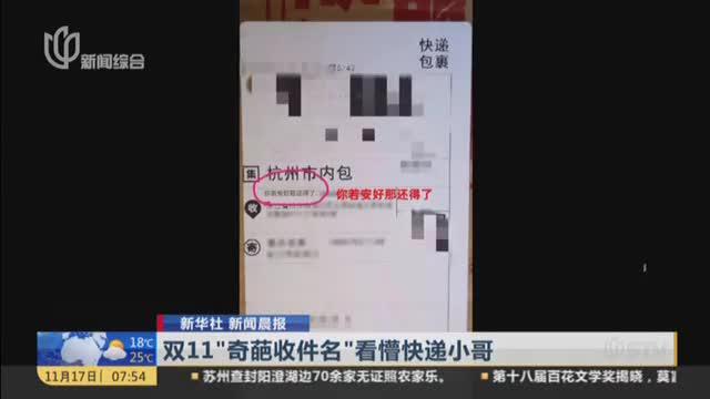 """新华社 新闻晨报:双11""""奇葩收件名""""看懵快递小哥"""