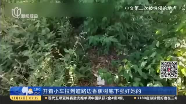 澎湃新闻:广东茂名——智障少女遭多次性侵  八个月二次怀孕