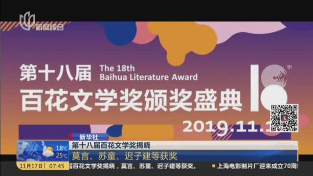 新华社:第十八届百花文学奖揭晓——莫言、苏童、迟子建等获奖