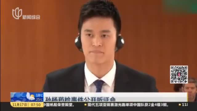 """""""视频今天在现场放,你有勇气看吗""""?听证会,孙杨控诉药检公司"""