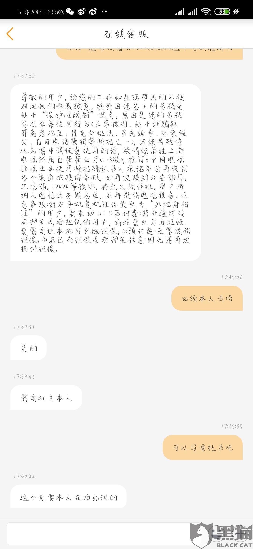 黑猫投诉:中国电信线上不予受理