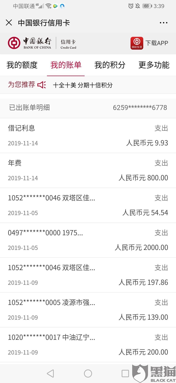 黑猫投诉:中国银行信用卡扣年费