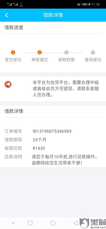 黑猫投诉:宜信普惠用时2天解决了消费者投诉