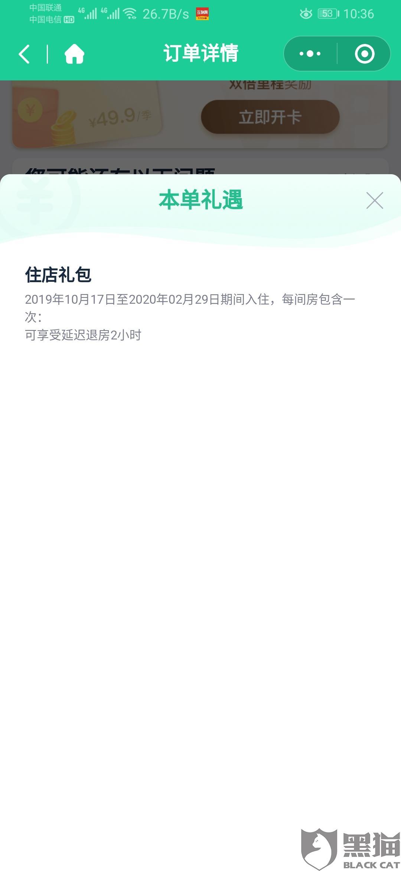 黑猫投诉:同程艺龙官方微博用时12小时解决了消费者投诉