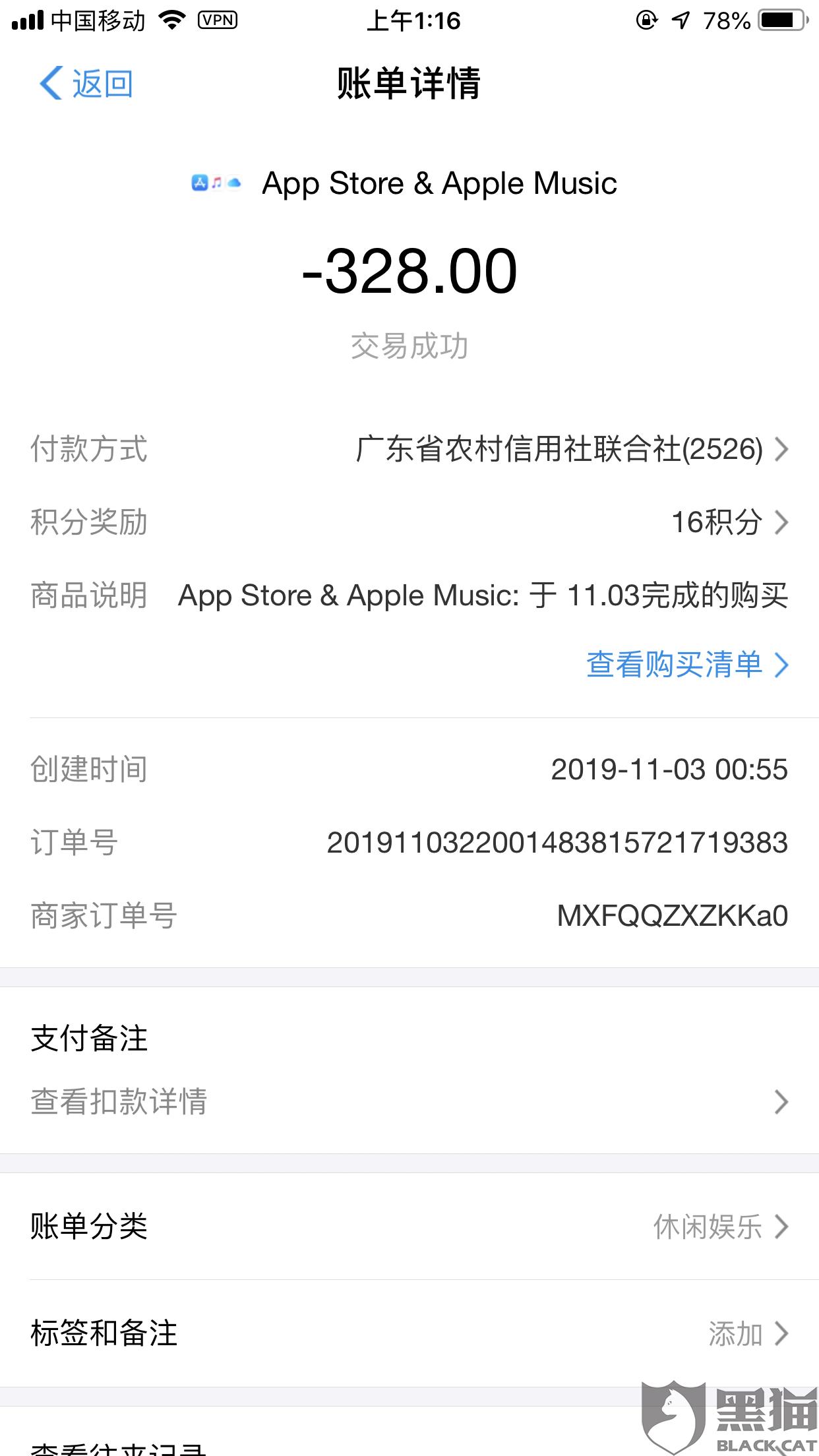 黑猫投诉:苹果id被盗用不给予退款