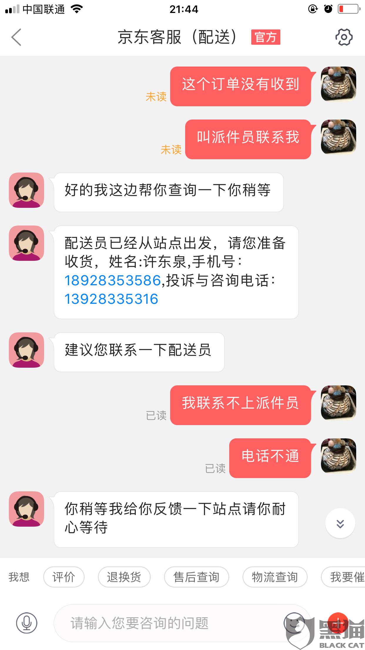 黑猫投诉:京东购物无保障,货未收到显示订单已完成
