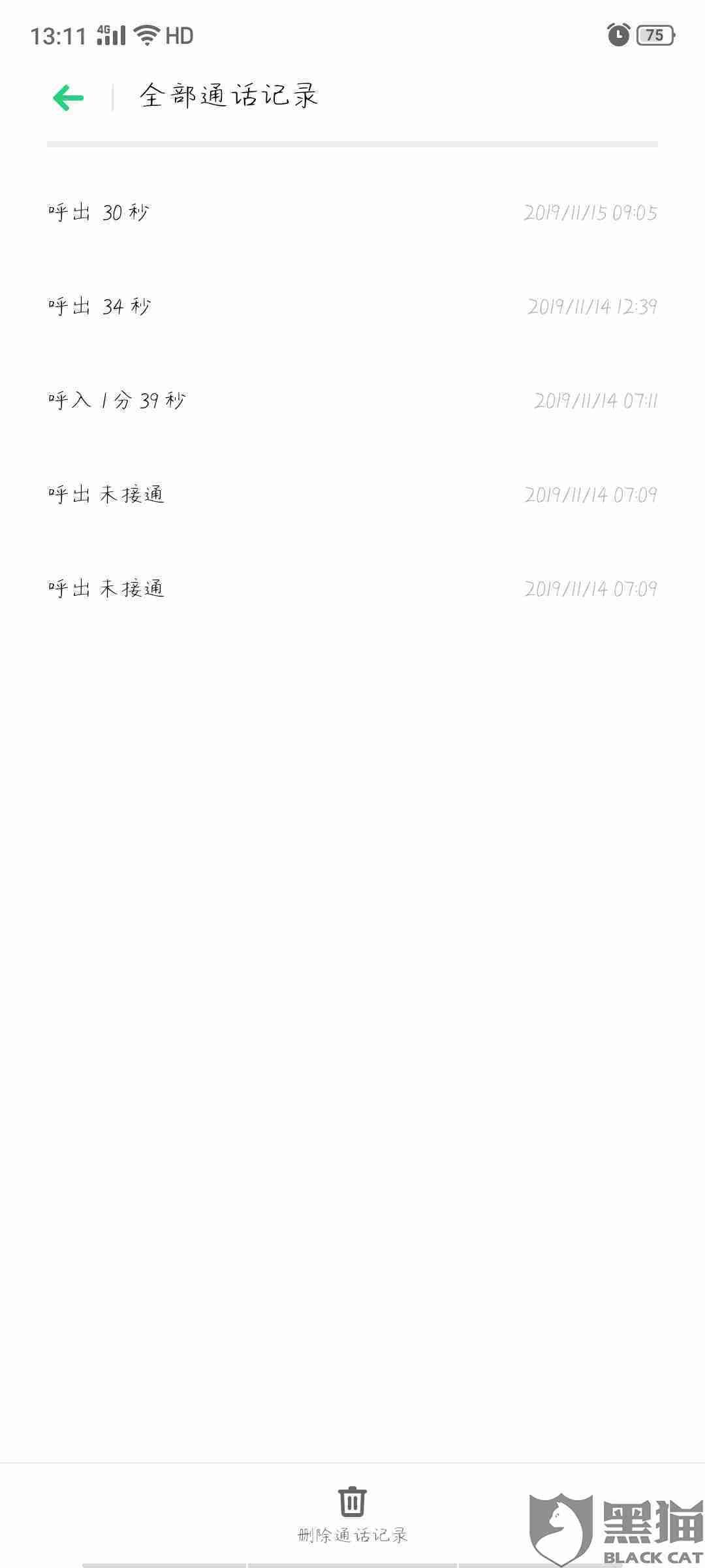 黑猫投诉:申通快递北京市海淀区正大派件公司违规签收快递导致快递被退回