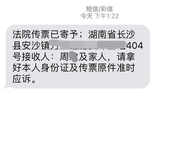 网贷逾期之后收到了匿名短信,说法院传票已经寄出该怎么办?