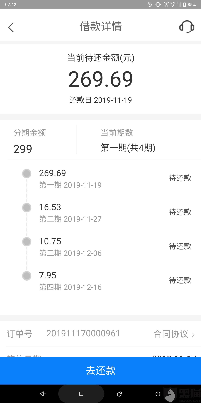 """黑猫投诉:上海造艺网络科技有限公司"""",要求退款,其中涉诉金额299元"""