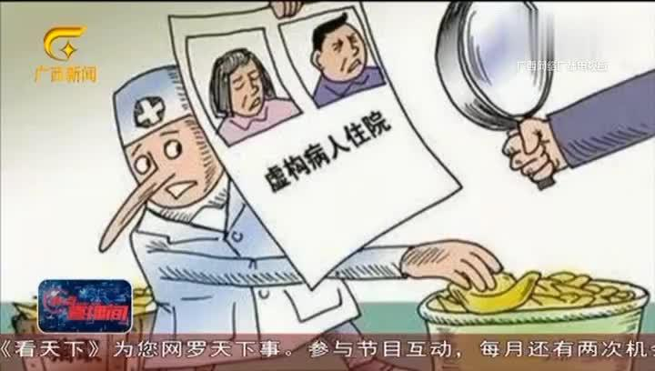 南宁:260家定点医疗机构被查处 骗取医保基金2000多万