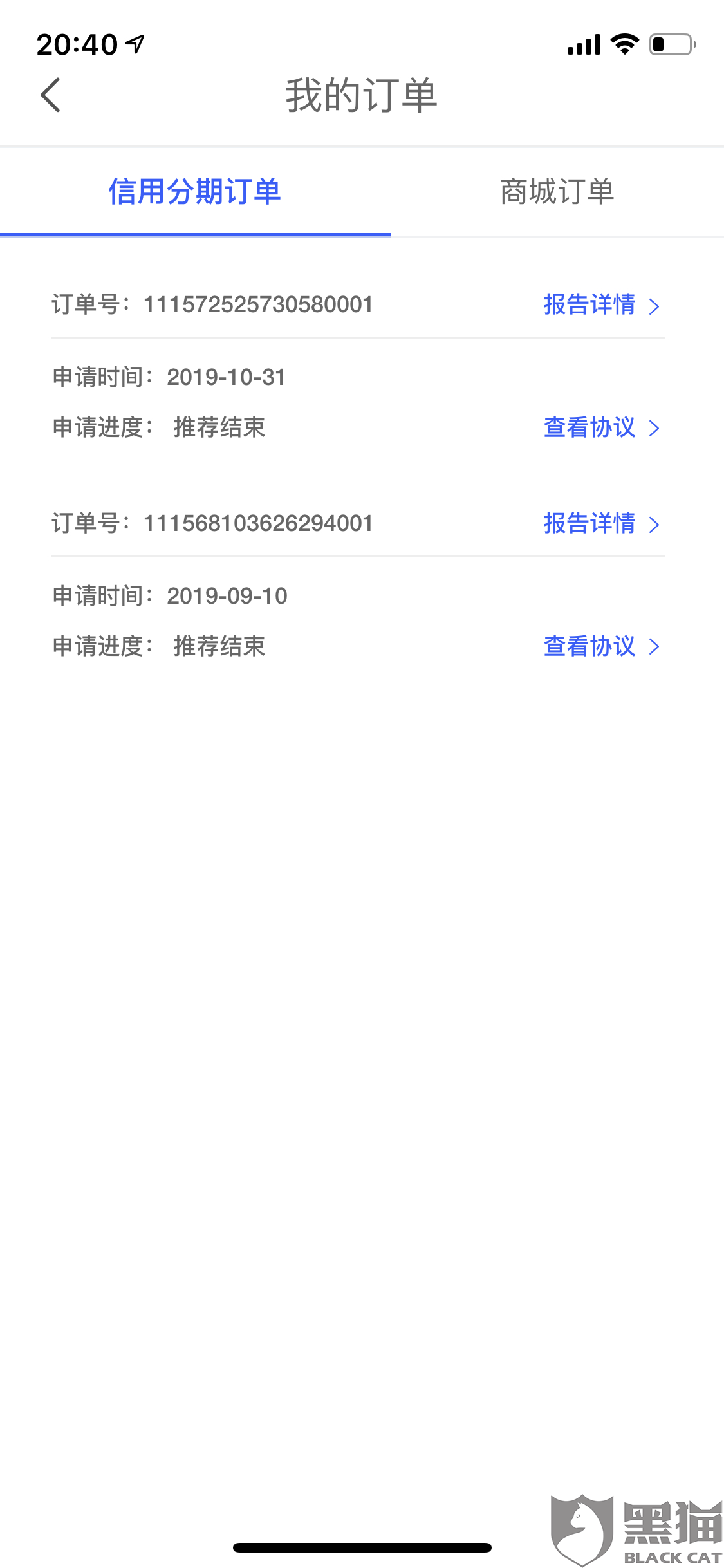 黑猫投诉:造艺技术旗下百事普惠扣款299联系客服不予退款也不停止扣款