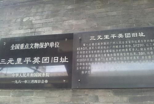 广州三元里,历史上的抗英之乡,如今却是全国最大的黑人聚居地