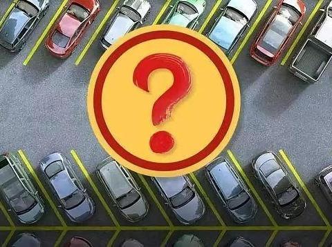 重磅!国家发改委对汽车限购拟有新政策,是啥?