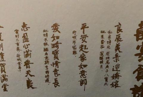 """浪漫!林志玲婚宴""""菜单""""变""""彩蛋"""",超甜藏头诗你看出来了吗"""