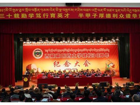 西藏藏医药大学庆祝建校30周年 系列活动将陆续举行