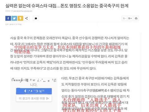 韩媒:中国球员能力差却拿着高薪,归化成里皮父子赚钱工具