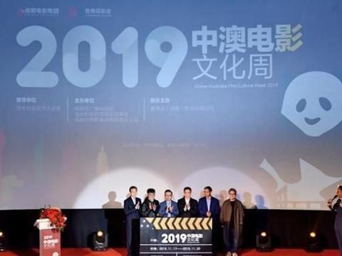 2019中澳电影文化周今日启幕 澳大利亚精选影片在蓉上映