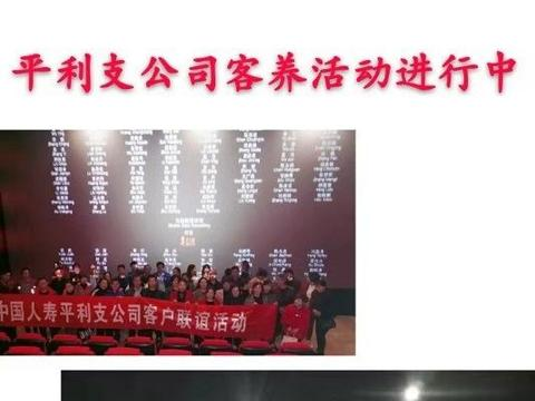 中国人寿平利支公司组织大型客户观影《受益人》活动报道