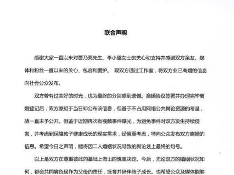 自导自演?网曝李小璐想要和贾乃亮复合,PGone不同意才曝光视频