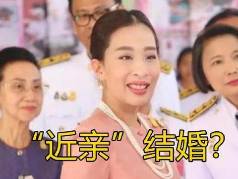 """泰王室又""""近亲结婚""""?41岁帕公主未婚夫家族显赫"""