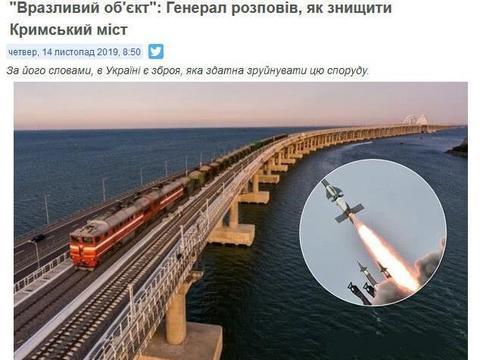 乌克兰人还不死心?军方高层抛出两大方案,准备炸毁克里米亚大桥